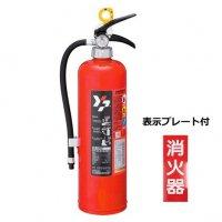 消火器・蓄圧式・10型・粉末ABC・YA-10NX・ヤマトプロテック