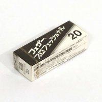 フェザー・替え刃20枚入・PG-20・プロフェッショナルブレイド