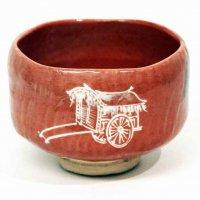 京焼・川崎和楽・赤楽・茶碗