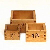 桂華堂豆升・関乃井酒造・原酒秘蔵・升3点セット