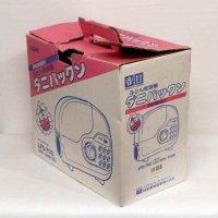 日栄電機・ライト健康商品・ふとん乾燥機・ダニパックン・ライトホームドライヤー・LFD-700