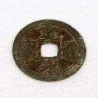 古銭・寛永通宝・直径約24mm・1枚
