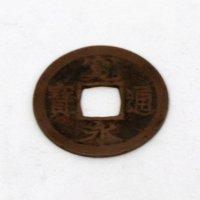 古銭・寛永通宝・直径約22mm・1枚