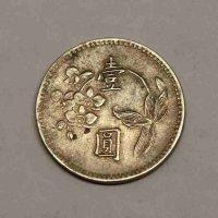 古銭・一圓・1円・硬貨・中華民国四十九年・1枚