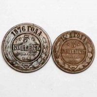 古銭・ロシア・5コペイカ・3コペイカ・硬貨・2枚セット