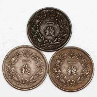 古銭・朝鮮・韓国・一銭・硬貨・3枚セット