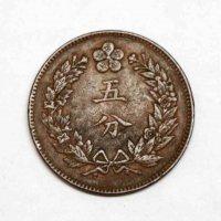 古銭・朝鮮・五分・硬貨・開国五百五年・1枚