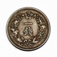 古銭・韓国・一銭・硬貨・光武十年・1枚