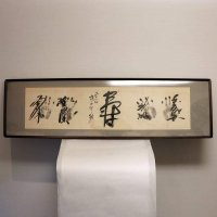 大相撲・長手形『寿』・若島津・隆の里・北の湖・千代の富士・二十四代式守伊之助