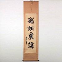 杭州・西湖・何生林・花文字・書画・掛軸「福如東海」