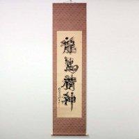 杭州・西湖・何生林・花文字・書画・掛軸「龍馬精神」