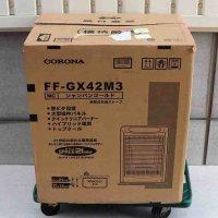コロナ・CORONA・密閉式石油ストーブ・FF-GX42M3・2005年製