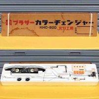 ブラザー・パリエ用・カラーチェンジャー・KHC-800・未開封品