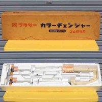 ブラザー・ゴム編機用・カラーチェンジャー・KRC-800