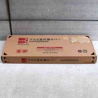 ぼん家具・アルミ室外機カバー・GAR000082・未開封品