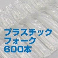 プラスチック製・フォーク・600本セット