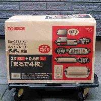 象印・ホットプレート・やきやき三昧・EA-CT65-XJ・未使用品