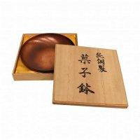 純銅製・菓子鉢・菓子皿