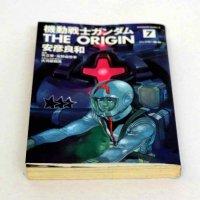 機動戦士ガンダムTHE ORIGIN・7巻・初版・安彦良和・角川コミック