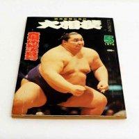 相撲雑誌・大相撲・1979年・5月号・春場所総決算号・昭和レトロ