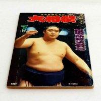 相撲雑誌・大相撲・1979年・7月号・夏場所総決算号・北の湖敏満・昭和レトロ
