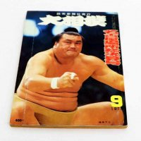 相撲雑誌・大相撲・1979年・9月号・名古屋場所総決算号・昭和レトロ