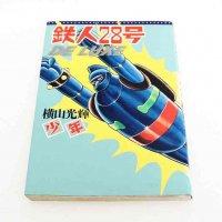 鉄人28号・DELUXE・デラックス・横山光輝・初版・光文社コミックス・レトロ