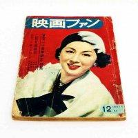 映画ファン・12月号・1952年・木暮実千代