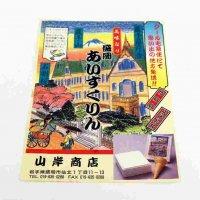 昭和レトロ・あいすくりん・チラシ・山岸商店