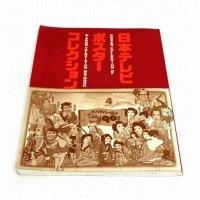 日本テレビ・ポスターコレクション・1992年発行・昭和レトロ