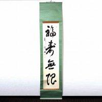 書画・掛軸『福寿無限』