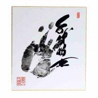 千代の富・力士・サイン・手形・色紙・印刷