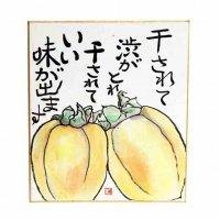 渋柿・色紙絵・書画