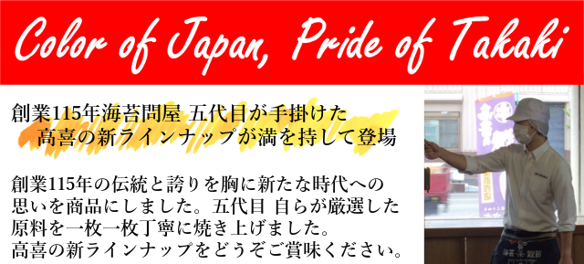 color of japan 説明