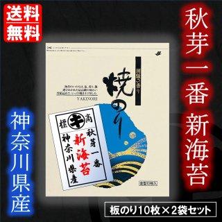 初市 新海苔 神奈川県産(板のり10枚×2袋)
