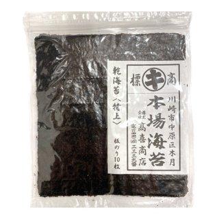乾海苔(板のり10枚)