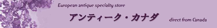 ヨーロッパアンティーク陶器・シルバー・グラス・雑貨の専門店 ♪アンティーク・カナダ♪