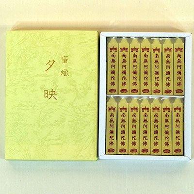 蜜蝋 夕映(小) 14本 南無阿弥陀仏