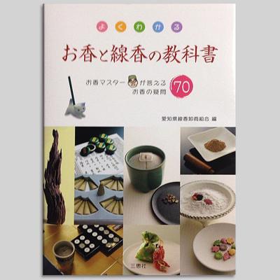 よくわかる お香と線香の教科書(書籍)
