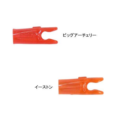 【BigArchery/ビッグアーチェリー】 PinNock Small / ピンノック スモール