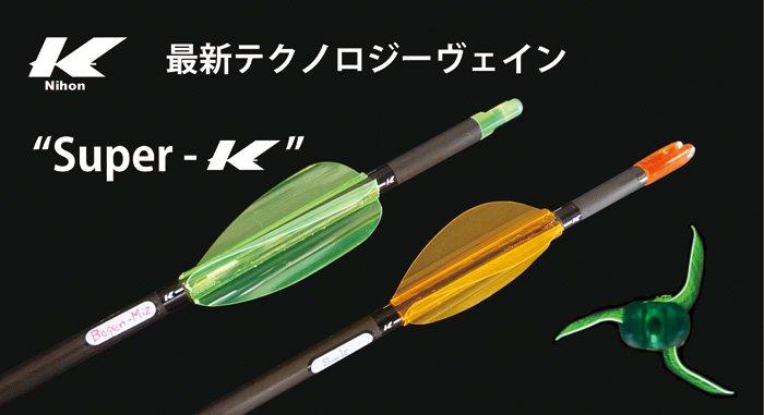 バイメタル オリジナル Super-K