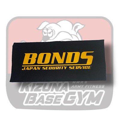 BONDS 柔術 パッチ VOL.2