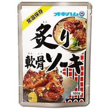 炙り軟骨ソーキ 160g