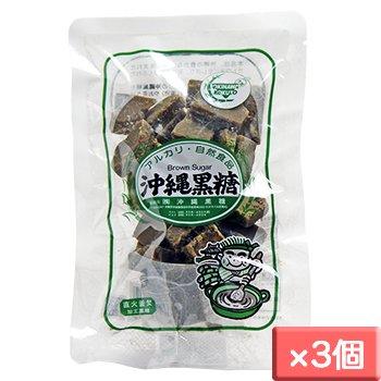 沖縄黒糖 200g 3袋セット