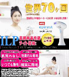 脱毛器エピレスト、家庭用光美容器