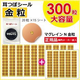 耳つぼダイエットシール【マグレインN金粒】300粒入【送料はメール便がお得です】
