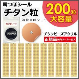 耳つぼダイエットシール【チタンビーズアクリル】200粒入り【送料はメール便がお得です】