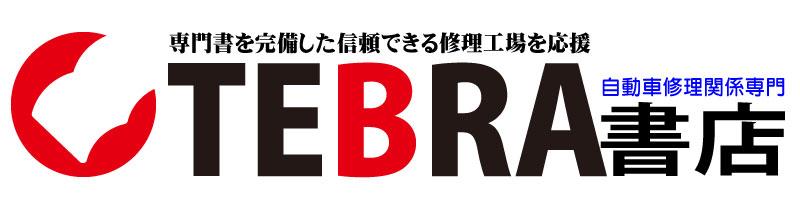 自動車修理専門書店 TEBRA