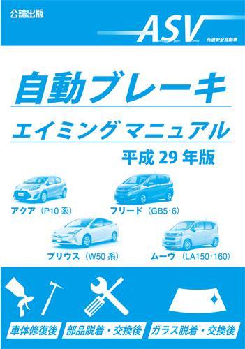 自動ブレーキエイミングマニュアル 平成29年版