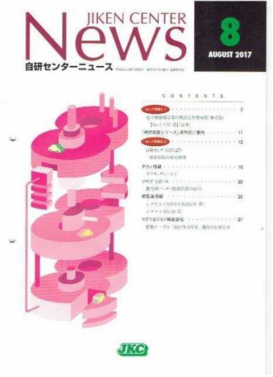 「自研センターニュース」2017年8月 第503号